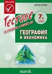Тестове за проверка и оценка по география и икономика за 7. клас - Цветана Заркова - помагало