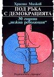 """Под ръка с демокрацията. 30 години """"нежна революция"""" - Христо Милков -"""
