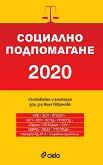 Социално подпомагане 2020 - книга