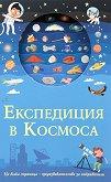Експедиция в космоса -