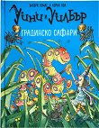 Уини и Уилбър: Градинско сафари - Валъри Томас -