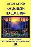 Как да бъдем по-щастливи - Петър Дънов - Беинса Дуно -