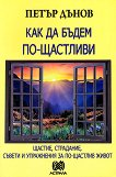 Как да бъдем по-щастливи - Петър Дънов - Беинса Дуно - книга