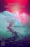 Унесът и страданието на Тома Галус - Иво Андрич - книга