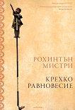 Крехко равновесие - Рохинтън Мистри - книга