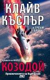 Козодой - Клайв Къслър, Греъм Браун - книга