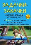 Задачки-закачки: Забавни задачки, упражнения и игри по всички образователни направления за 4. група - Лидия Бачева - учебник