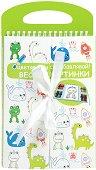 Оцветявай и се забавлявай! Весели картинки - Зелена книжка - книга