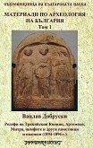 Материали по археология на България - том 1 - Вацлав Добруски - книга
