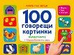 100 говорещи картинки - книга със звуци: Животните - детска книга