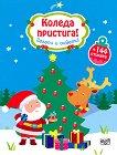 Коледа пристига! + 144 стикера - детска книга