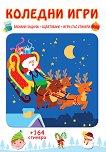 Коледни игри + 164 стикера - детска книга