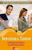 Книжарница Найтингейл - Вероника Хенри -