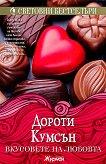 Вкусовете на любовта - Дороти Кумсън -