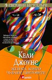 Жената, която чуваше цветовете - Кели Джоунс -