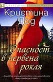 Опасност в червена рокля - Кристина Дод -