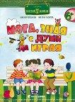 Златно ключе: Мога, зная с думи да играя за деца над 6 години - Камелия Йорданова, Миглена Лазарова -
