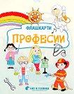 Професии: Флашкарти за деца над 3 години - Камелия Йорданова, Миглена Лазарова, Гергана Ананиева, Валентин Ананиев -