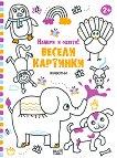 Весели картинки: Животни - детска книга