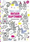 Весели картинки: Приказни герои - детска книга
