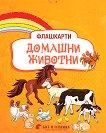 Домашни животни: Флашкарти за деца над 3 години - Камелия Йорданова, Миглена Лазарова, Гергана Ананиева, Валентин Ананиев - помагало