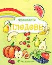 Плодове: Флашкарти за деца над 3 години - Камелия Йорданова, Миглена Лазарова, Гергана Ананиева, Валентин Ананиев - помагало