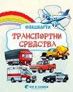 Транспортни средства: Флашкарти за деца над 3 години - Камелия Йорданова, Миглена Лазарова, Гергана Ананиева, Валентин Ананиев -