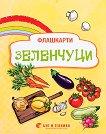 Зеленчуци: Флашкарти за деца над 3 години - Камелия Йорданова, Миглена Лазарова, Гергана Ананиева, Валентин Ананиев - помагало