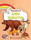 Диви животни: Флашкарти за деца над 3 години - албум