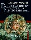 Ранновизантийска култура по българските земи - Димитър Овчаров - книга
