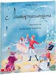 Лешникотрошачката + CD - Марко Зимса - детска книга