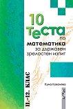 10 теста по математика за държавен зрелостен изпит - Куна Ковачева -