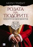 Розата на Тюдорите: Началото на една династия - Мери Грифит -