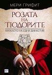 Розата на Тюдорите: Началото на една династия - Мери Грифит - книга