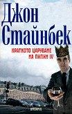 Краткото царуване на Пипин IV - Джон Стайнбек - книга