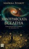 Холографската вселена - Майкъл Толбот - книга