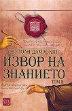 Извор на знанието - Том 2 - Св. Йоан Дамаскин - книга