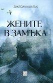 Жените в замъка - Джесика Шатък -