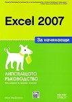 Excel 2007 за начинаещи - Матю МакДоналд -