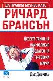 Да правим бизнес като Ричард Брансън - Дес Диърлав - книга