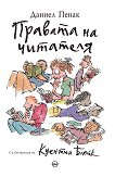 Правата на читателя - Даниел Пенак - книга