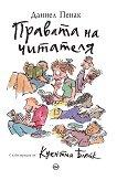 Правата на читателя - Даниел Пенак -