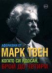 Афоризми от Марк Твен : Когато си ядосан, брой до четири - Елица Иванова -