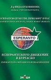 Есперантското движение в Бургаско - Вида Буковинова -