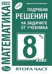 Подробни решения на задачите от учебника по математика за 8. клас на Архимед - част 2 - Цветанка Стоилкова -