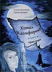 Хотел Калифорния: Книга първа - Сесилия Калоянова, Гергана Цанкова -
