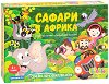 Сафари в Африка - Семейна образователна игра -