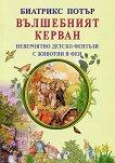 Вълшебният керван - Биатрикс Потър - книга