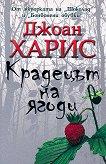Крадецът на ягоди - Джоан Харис - книга