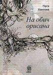 На обич орисана - Петя Хантова -